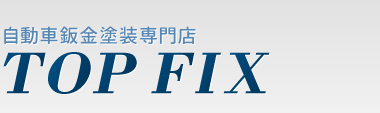 横浜市港北区の鈑金塗装は【口コミNo1】のTOPFIX ロゴ