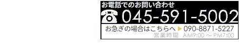 横浜市港北区の鈑金塗装は【口コミNo1】のTOPFIX お問い合わせ