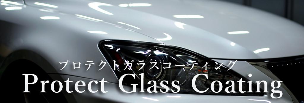 プロテクトガラスコーティング(PGⅢ・PGⅥ)シリーズ